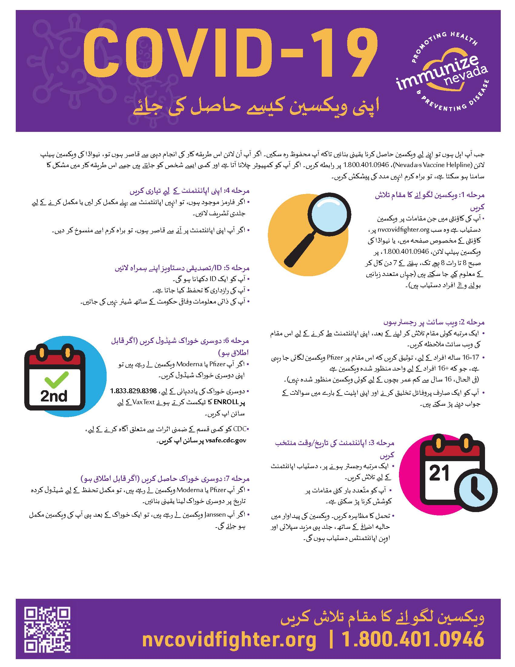COVID-19 Vaccine Appointment Steps Flyer Urdu_v1